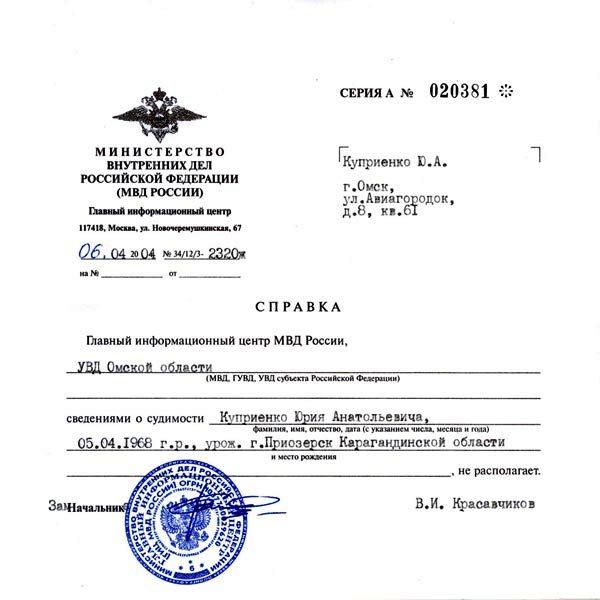образец бланка справки об эпидокружении в украине