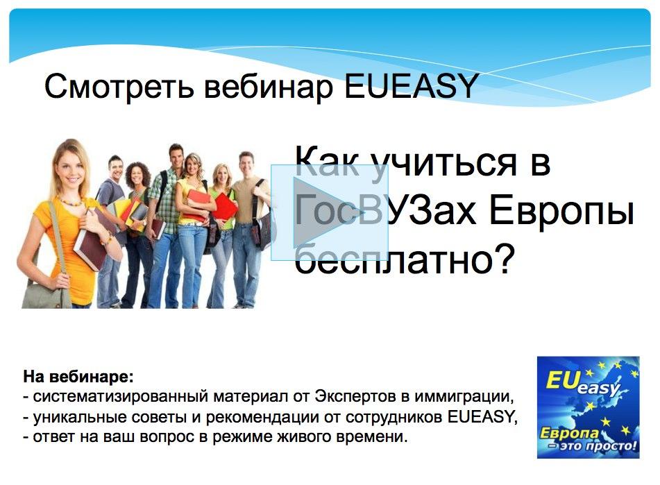 Бесплатное медицинское образование в европе для украинцев требуется ли виза в словакия