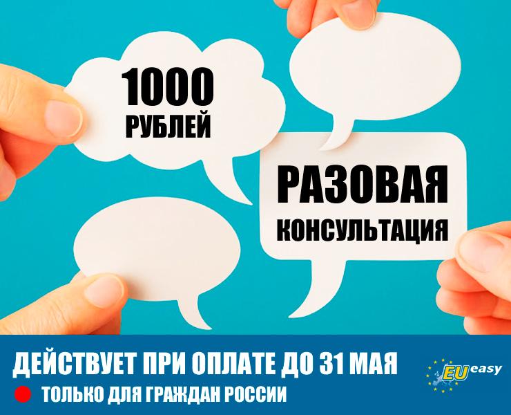 Специальное предложение для граждан России